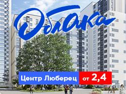 ЖК «Облака» — в самом центре города Люберцы Всего в 200 м от ж/д станции Люберцы